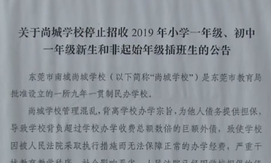 东莞:民办学校负巨额外债 教育部门开罚单