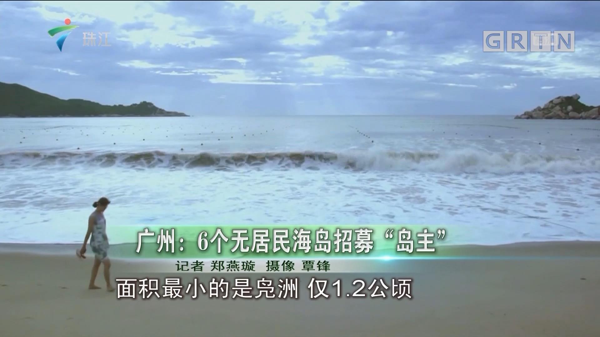 """广州:6个无居民海岛招募""""岛主"""""""