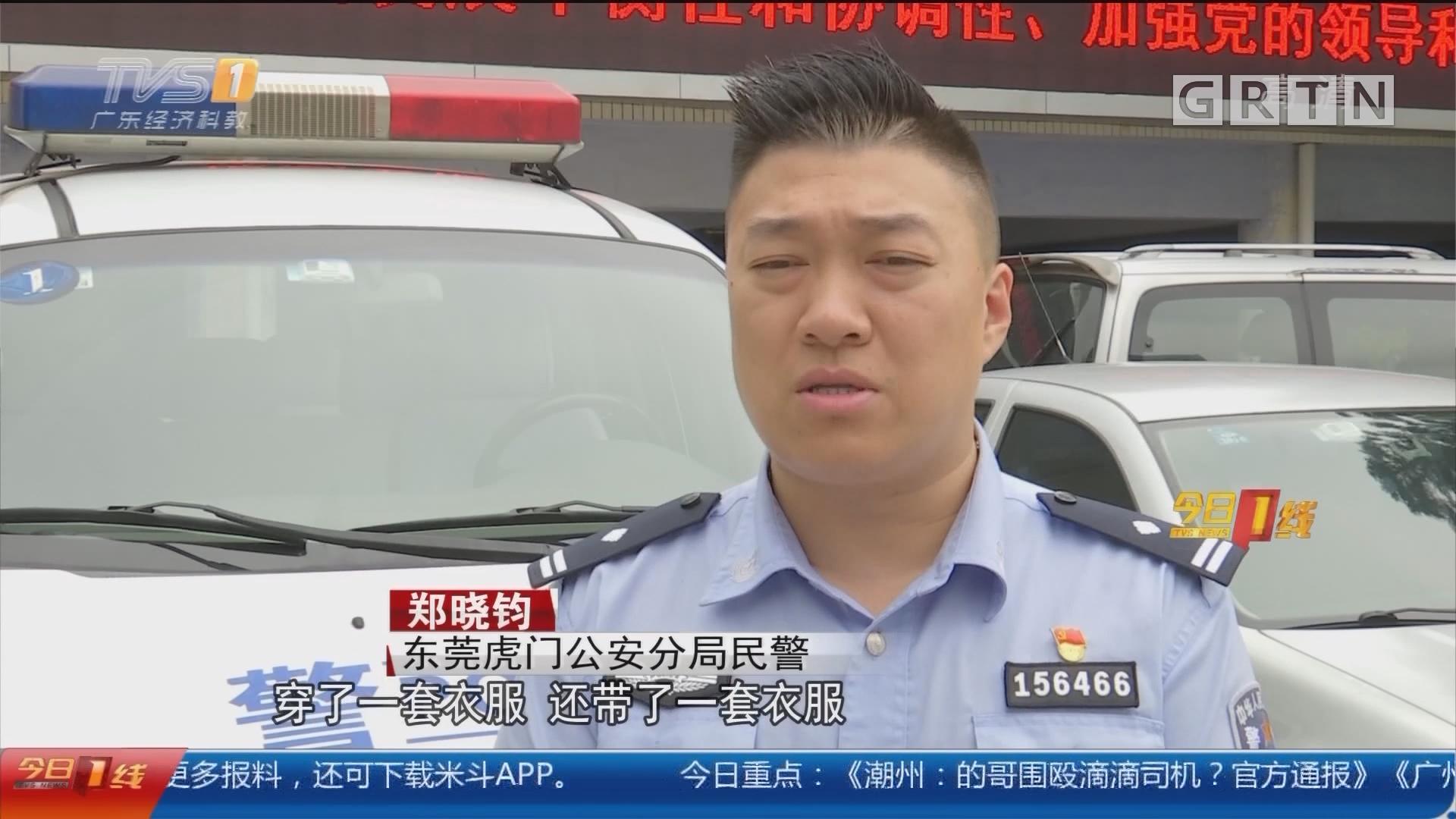 """东莞虎门:扫楼盗窃案告破 """"飞天""""蟊贼落网"""