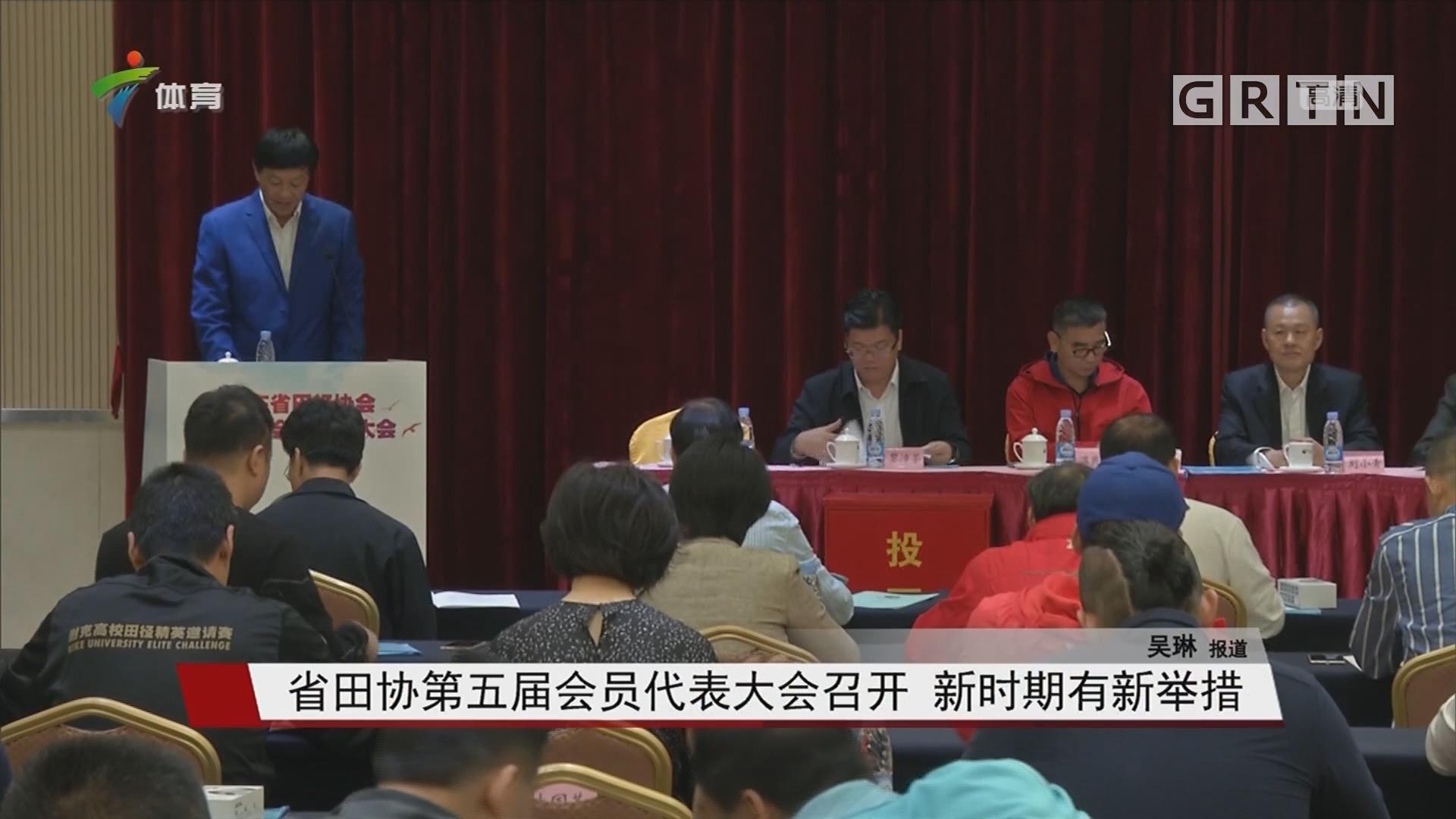 省田协第五届会员代表大会召开 新时期有新举措