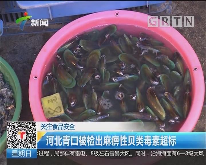 关注食品安全:河北青口被检出麻痹性贝类毒素超标