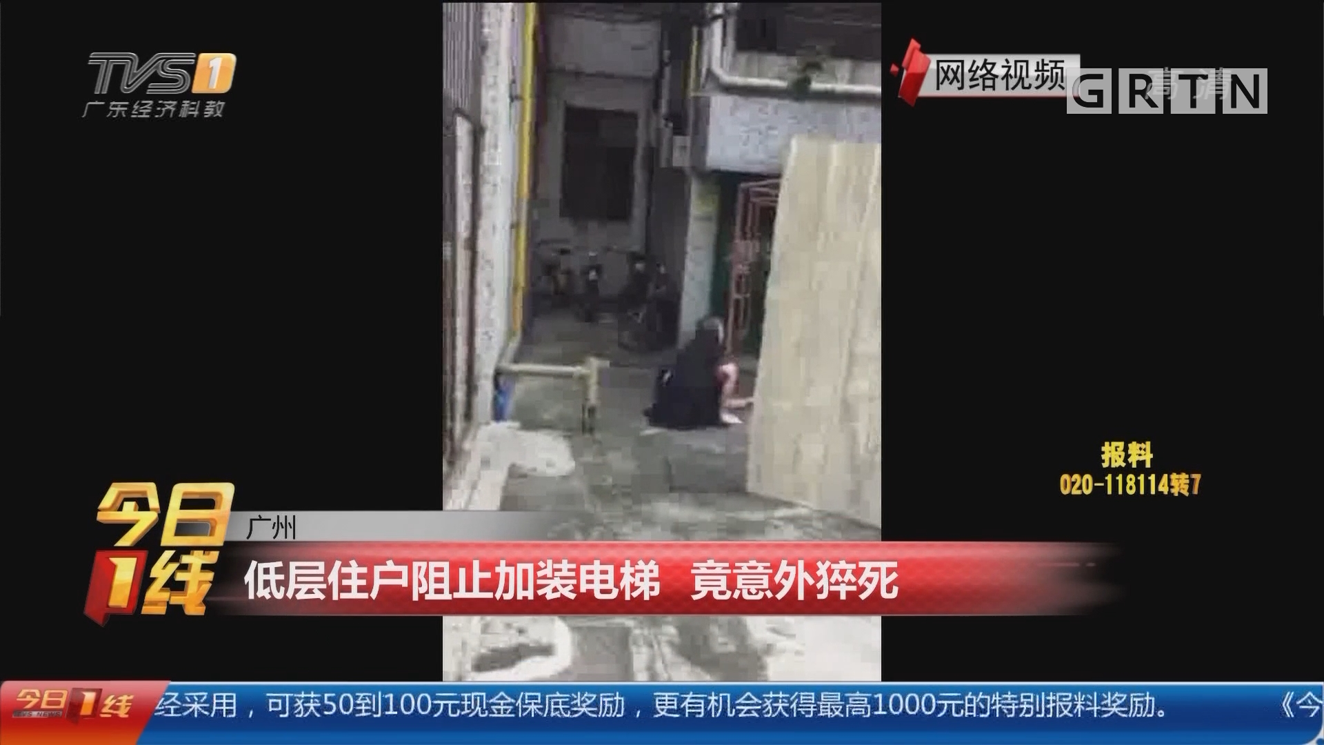 广州:低层住户阻止加装电梯 竟意外猝死