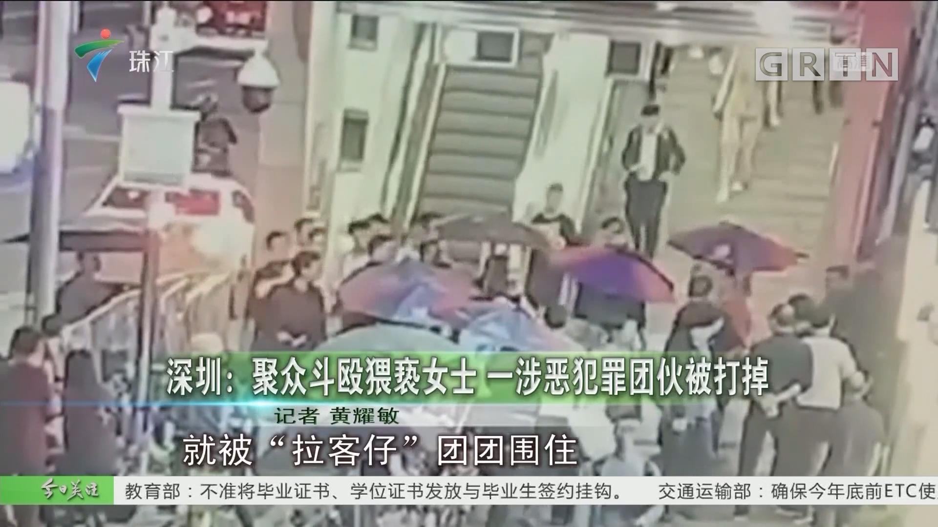 深圳:聚众斗殴猥亵女士 一渉恶犯罪团伙被打掉