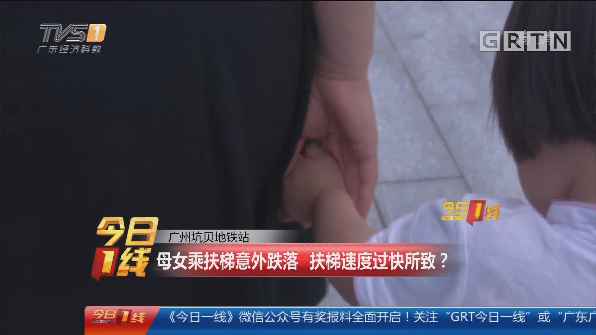 广州坑贝地铁站:母女乘扶梯意外跌落 扶梯速度过快所致?