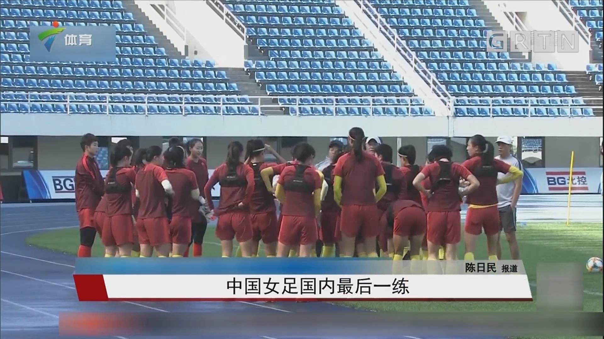 中国女足国内最后一练