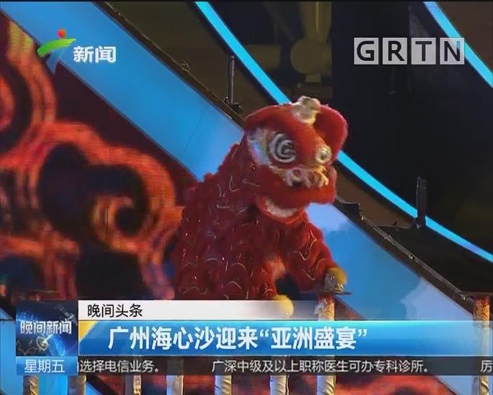 """广州海心沙迎来""""亚洲盛宴"""""""