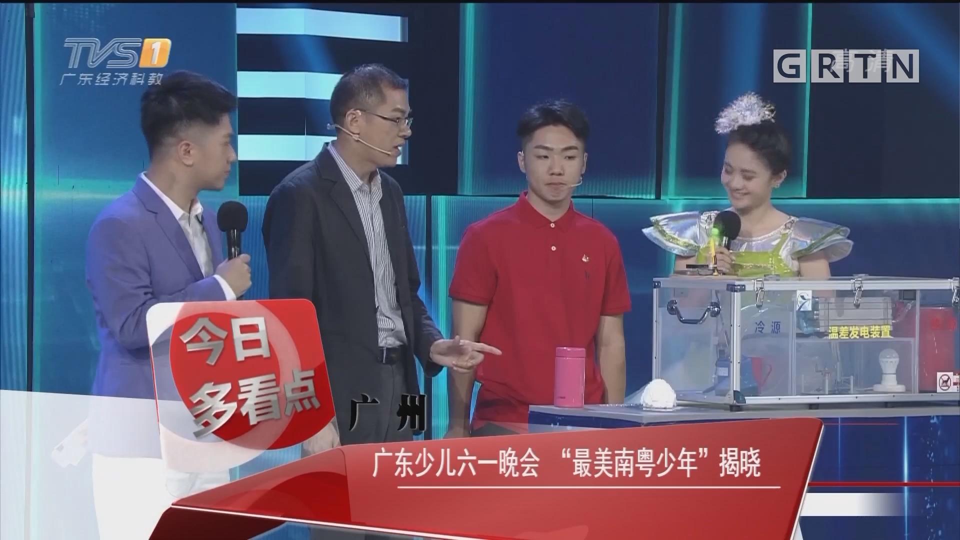 """广州:广东少儿六一晚会""""最美南粤少年""""揭晓"""