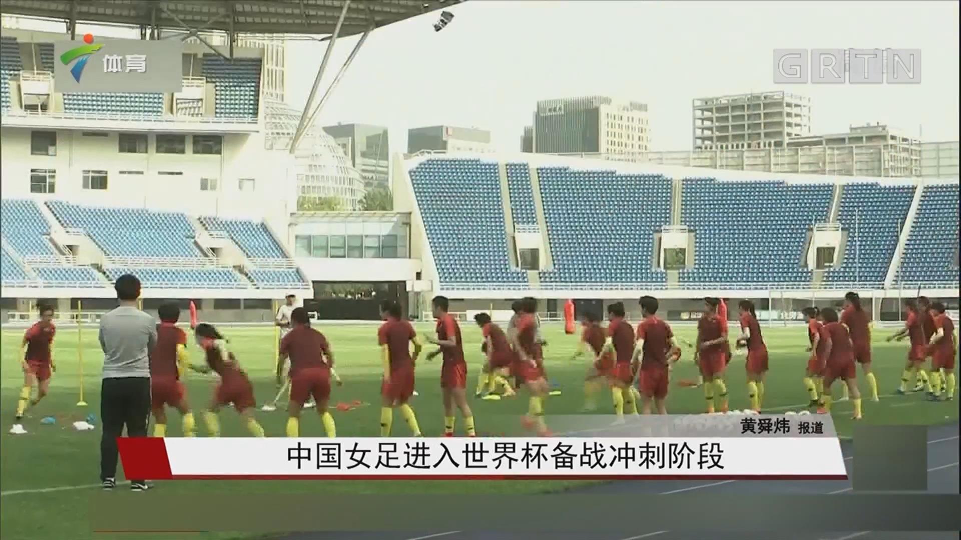 中国女足进入世界杯备战冲刺阶段