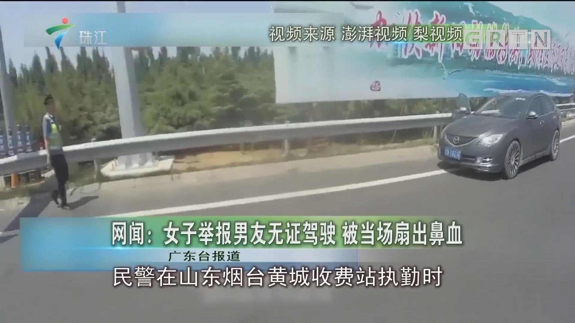 网闻:女子举报男友无证驾驶 被当场扇出鼻血