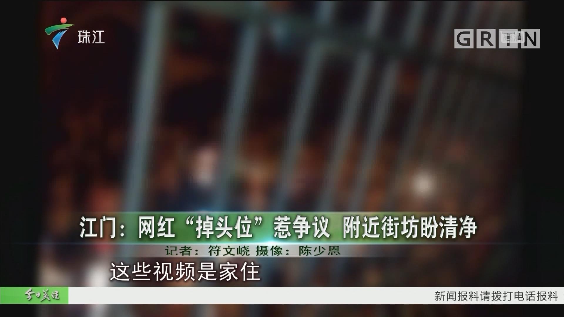 """江门:网红""""掉头位""""惹争议 附近街坊盼清净"""