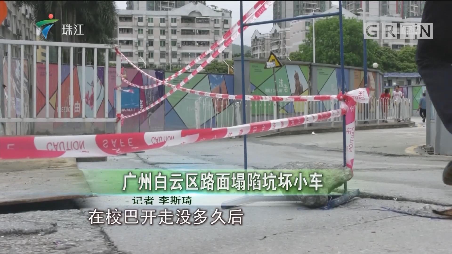 广州白云区路面塌陷坑坏小车