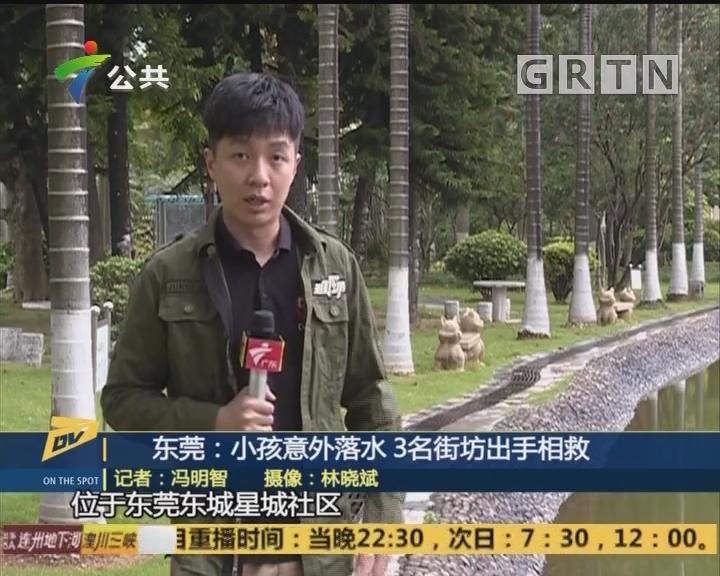 东莞:小孩意外落水 3名街坊出手相救
