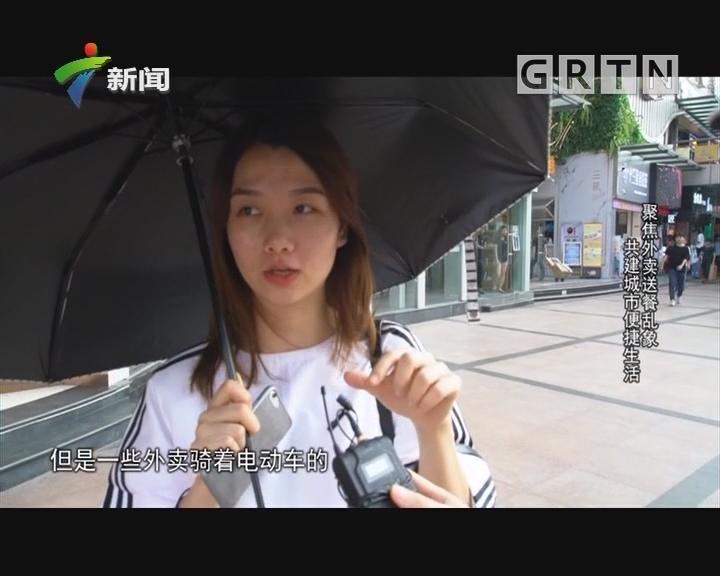 [2019-05-18]文明觀察:聚焦外賣送餐亂象 共建城市便捷生活