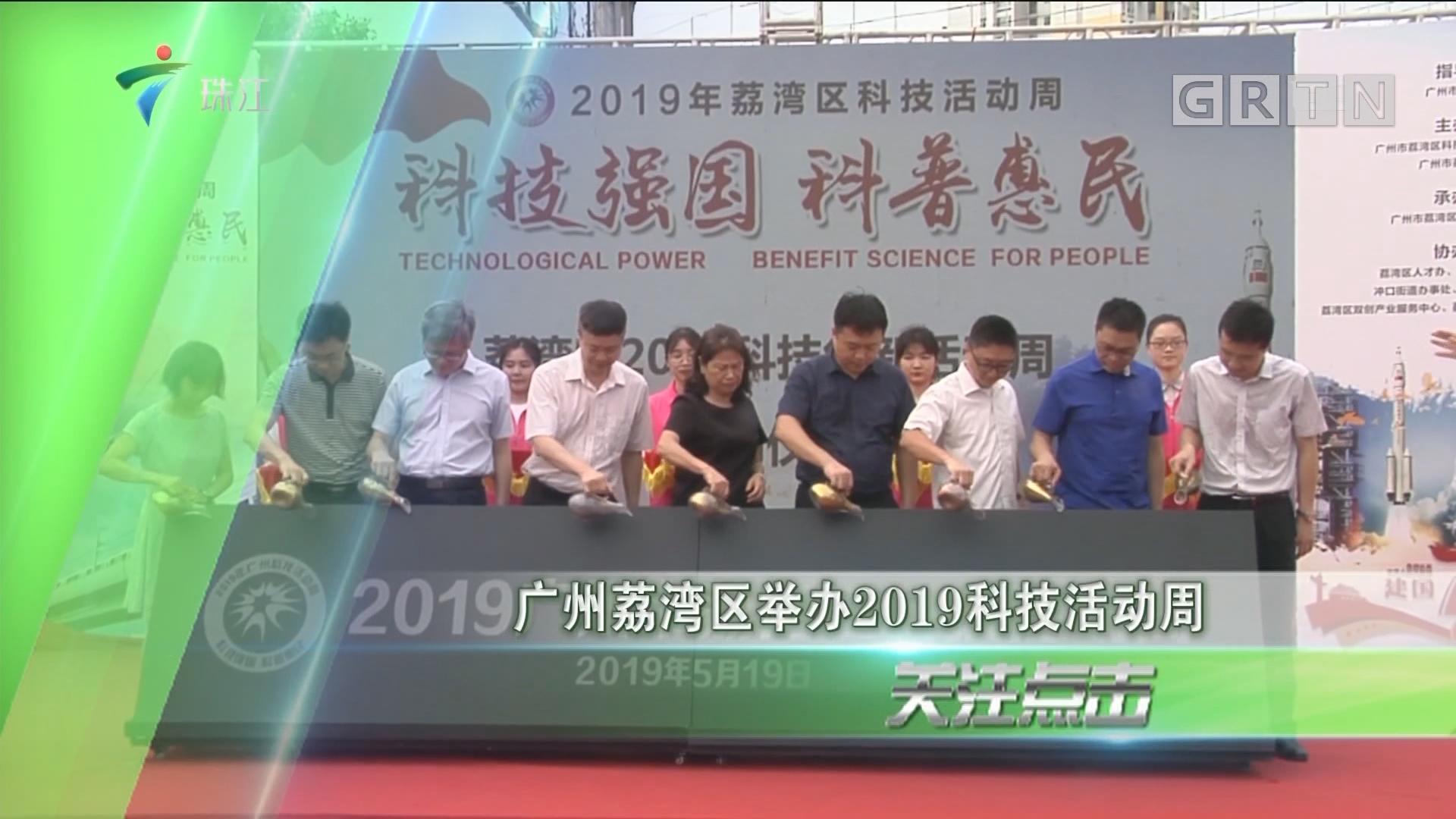 广州荔湾区举办2019科技活动周