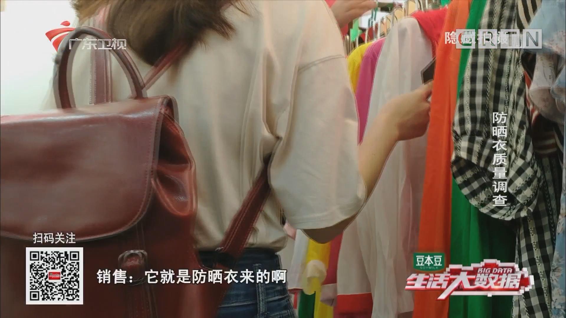 防晒衣质量调查