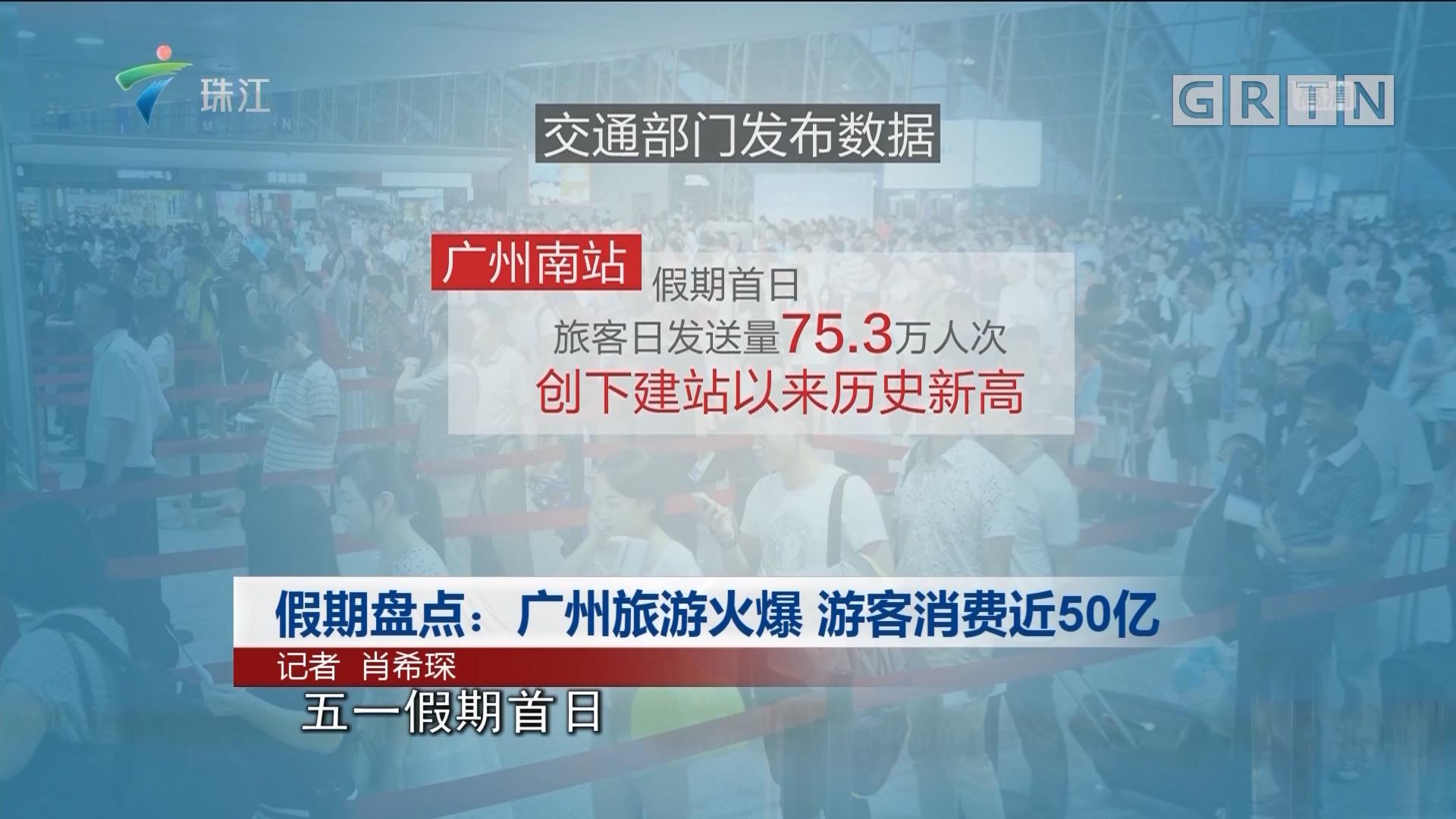 假期盘点:广州旅游火爆 游客消费近50亿