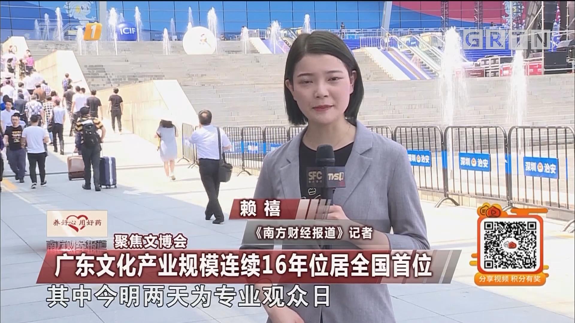 广东文化产业规模连续16年位居全国首位
