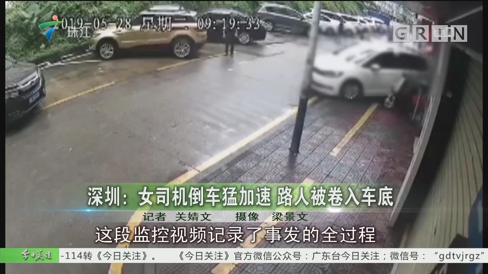深圳:女司机倒车猛加速 路人被卷入车底