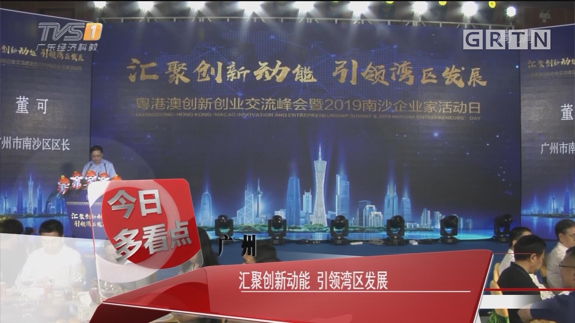 广州:汇聚创新动能 引领湾区发展