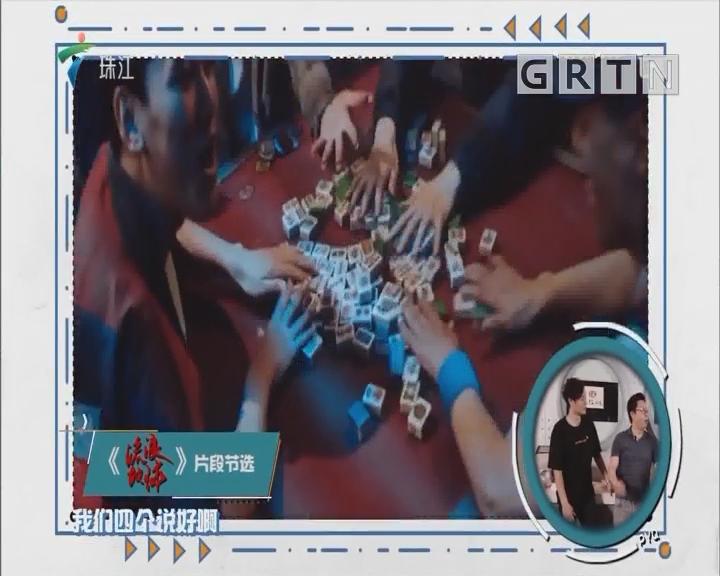 [HD][2019-05-12]朋友圈