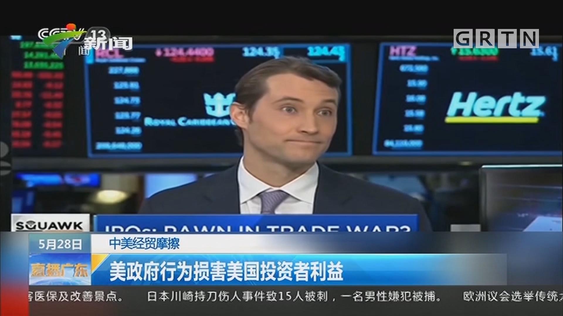 中美经贸摩擦:美政府行为损害美国投资者利益