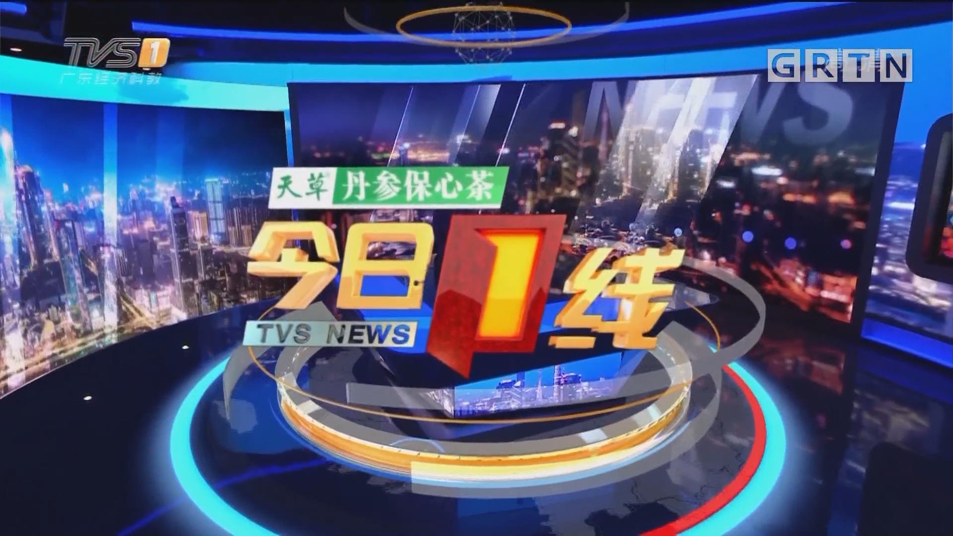 [HD][2019-05-05]今日一线:梅州五华:小车意外坠江三人失踪 村民自发下水搜救