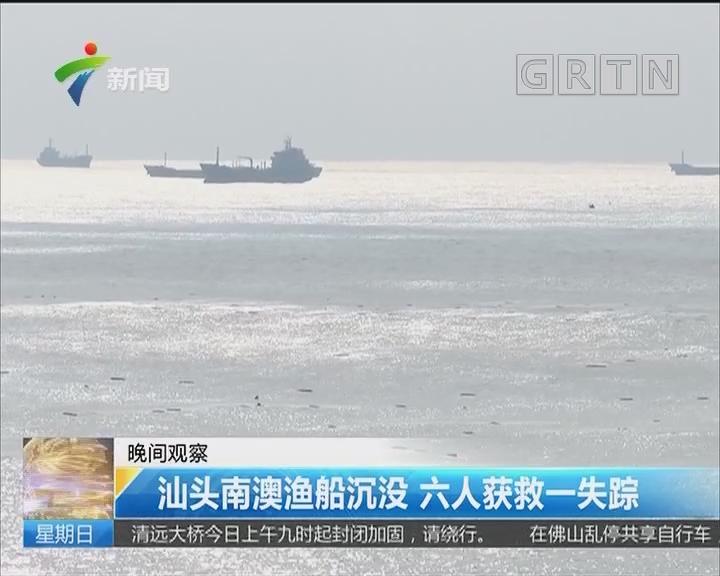 汕头南澳渔船沉没 六人获救一失踪