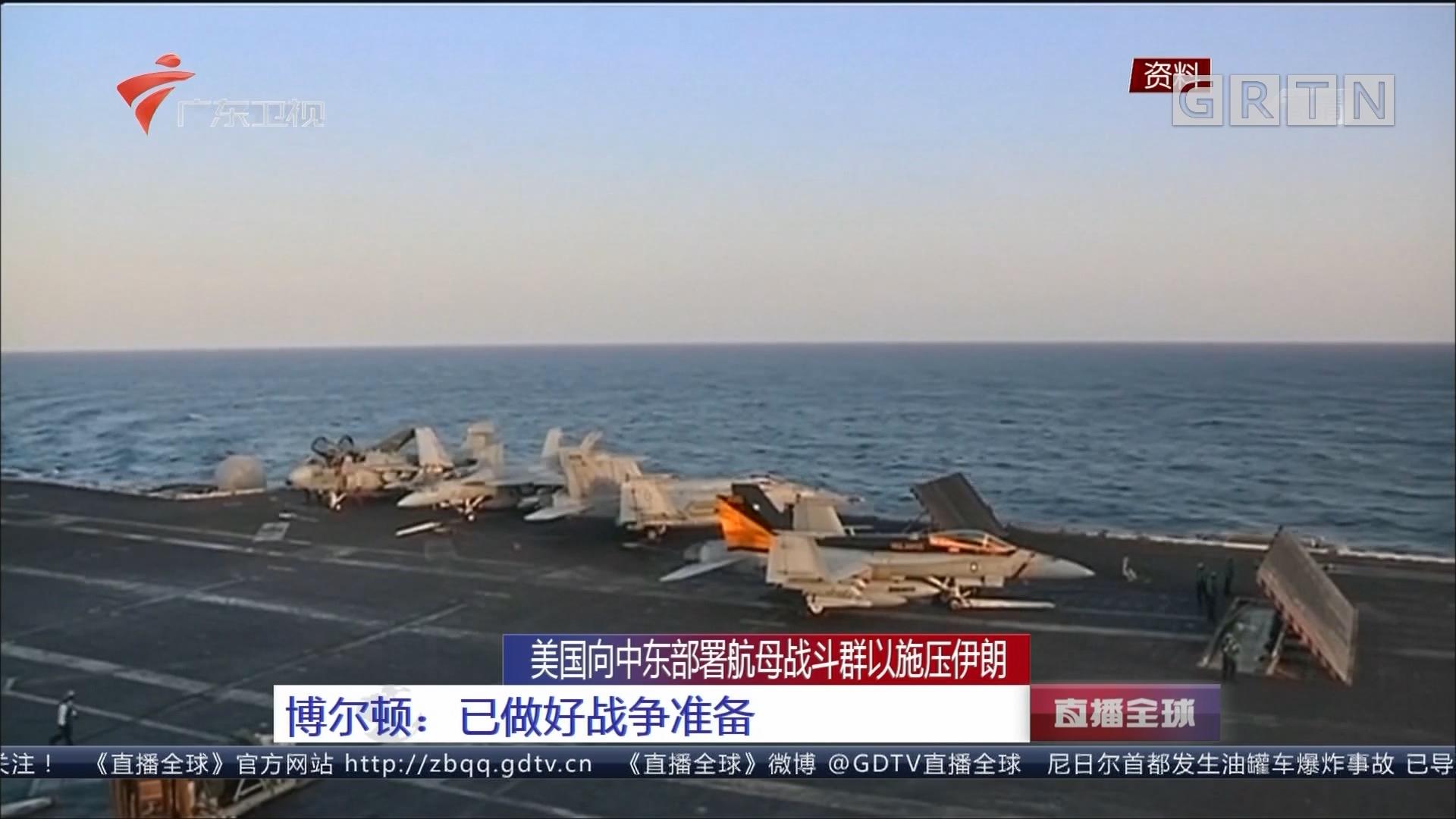 美国向中东部署航母战斗群以施压伊朗 博尔顿:已做好战争准备
