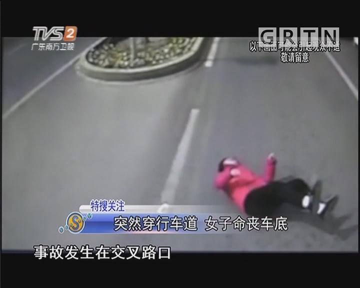 突然穿行车道 女子命丧车底