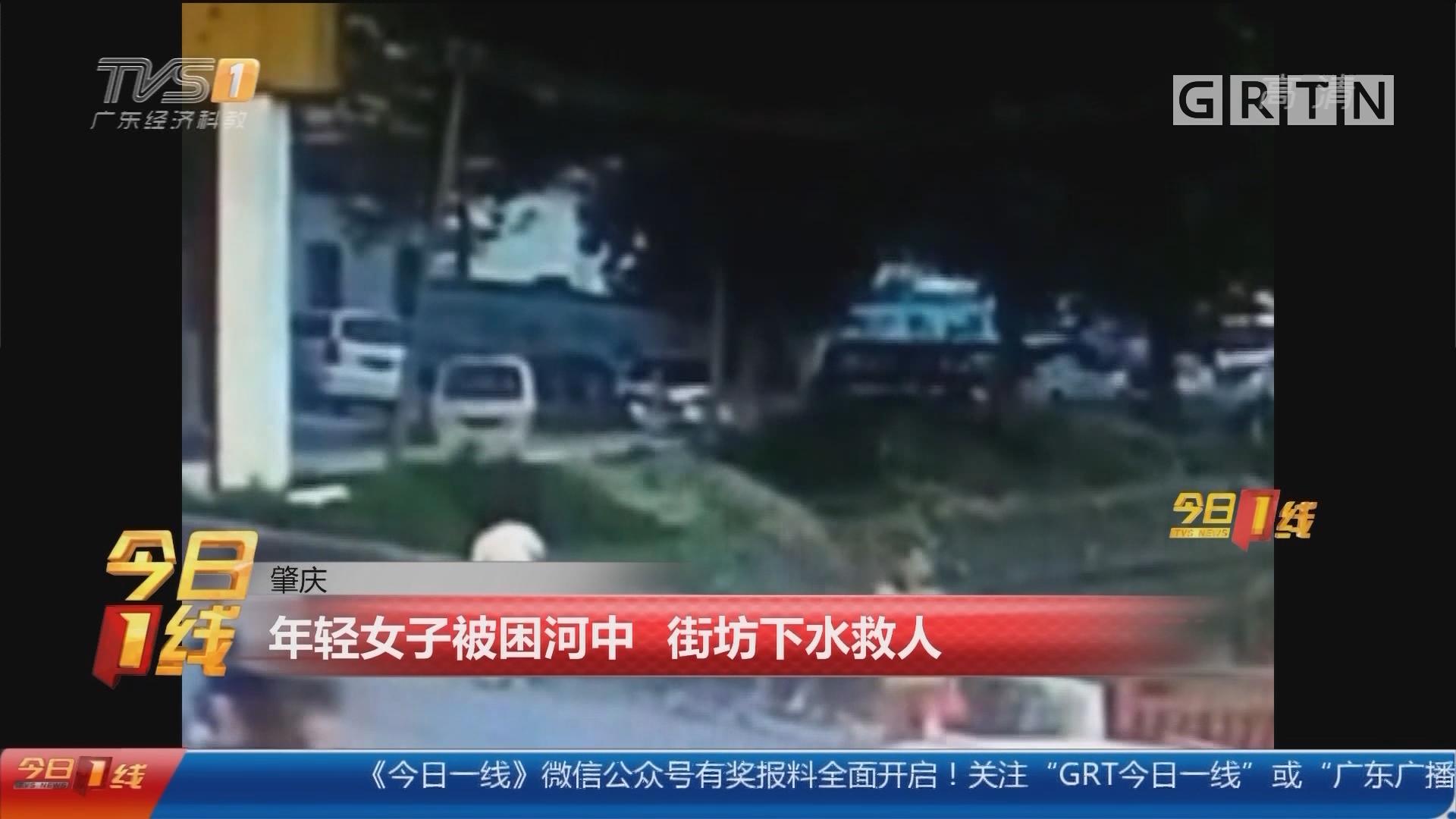 肇庆:年轻女子被困河中 街坊下水救人