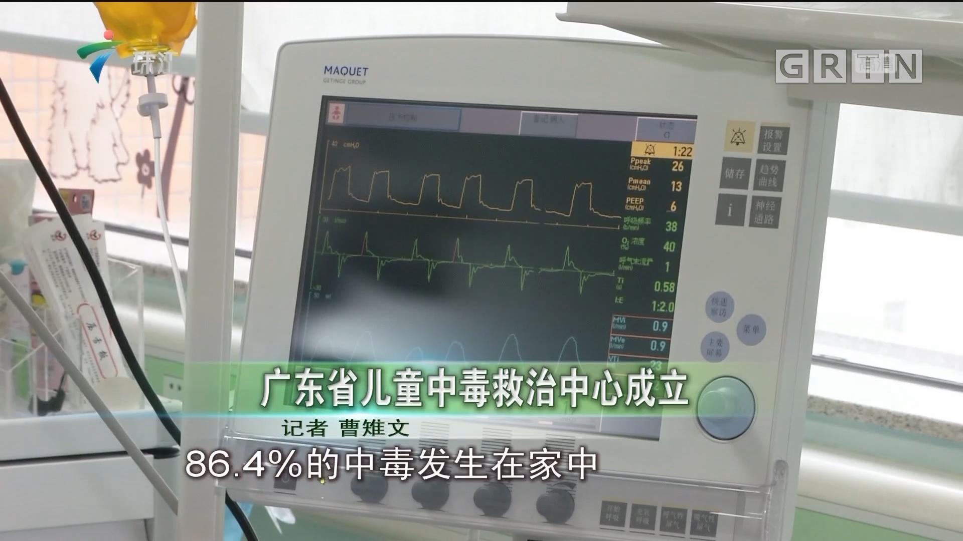 广东省儿童中毒救治中心成立