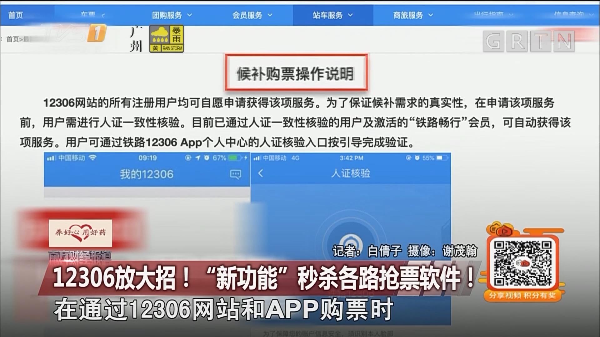 """12306放大招!""""新功能""""秒杀各路抢票软件!"""