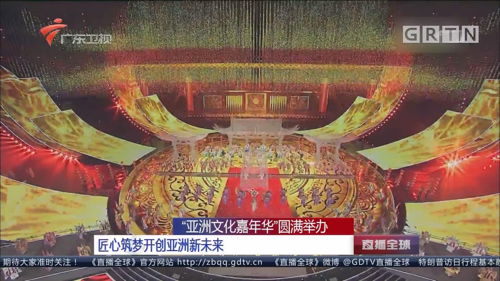 """""""亚洲文化嘉年华""""圆满举办:匠心筑梦开创亚洲新未来"""