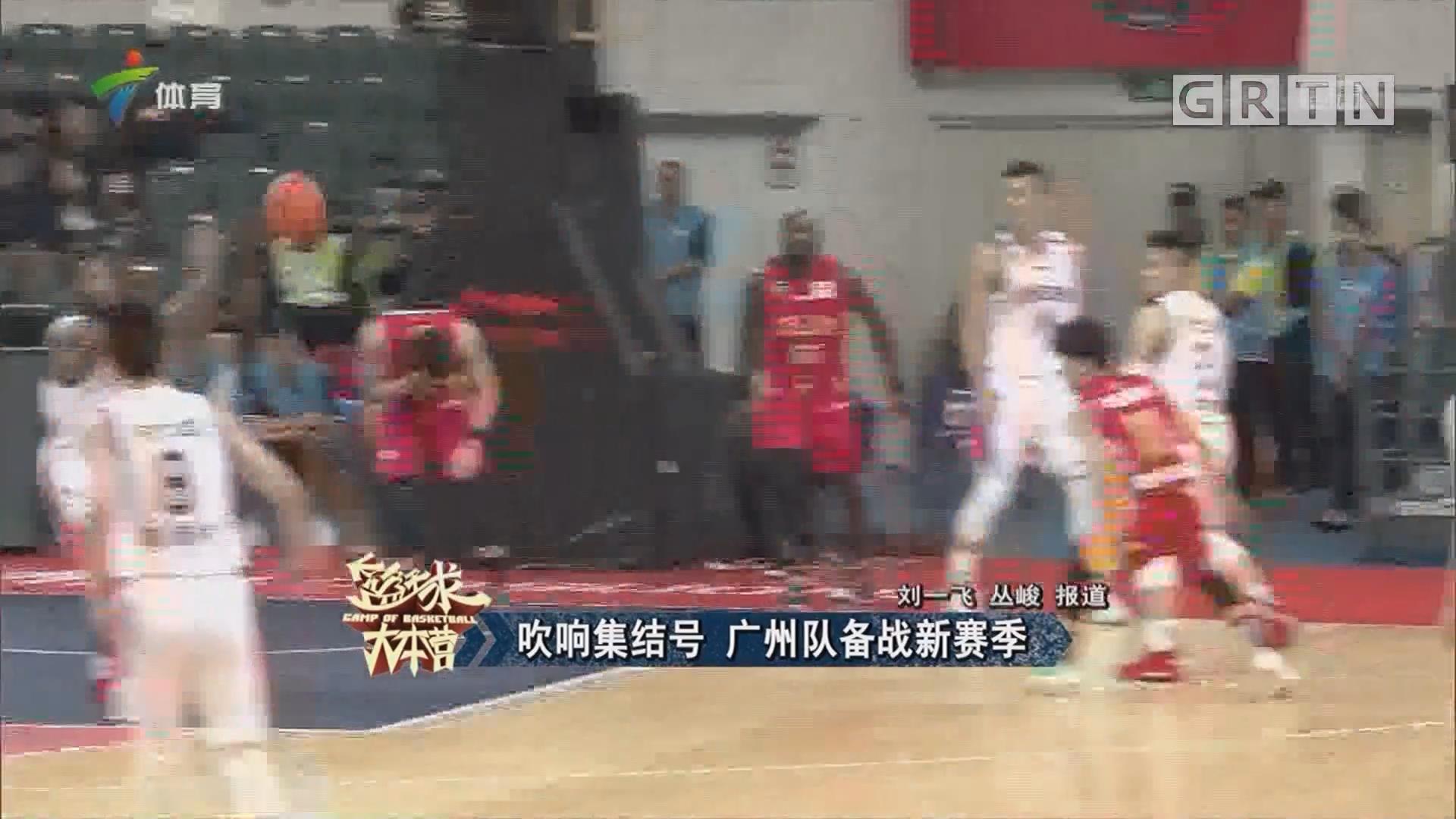 吹响集结号 广州队备战新赛季