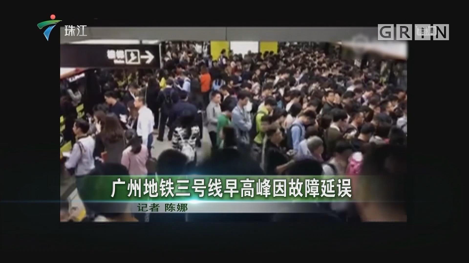 广州地铁三号线早高峰因故障延误