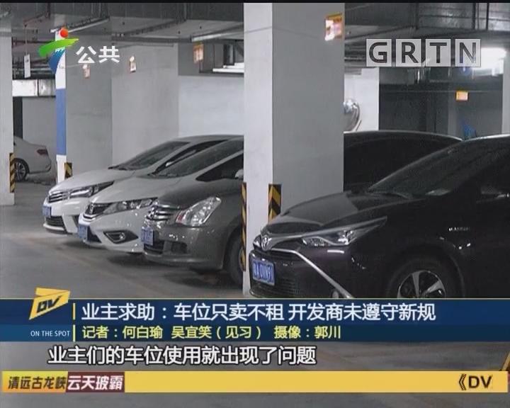 业主求助:车位只卖不租 开发商未遵守新规