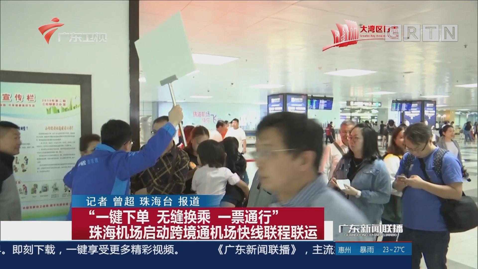 """""""一键下单 无缝换乘 一票通行"""" 珠海机场启动跨境通机场快线联程联运"""