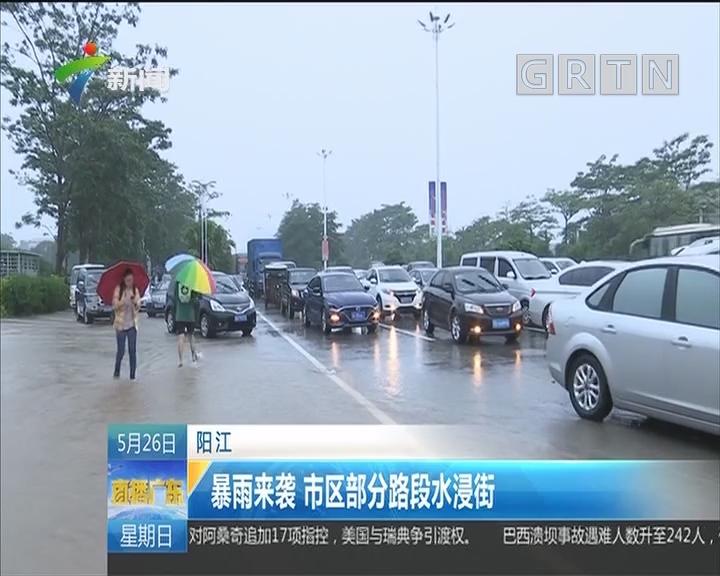 阳江:暴雨来袭 市区部分路段水浸街