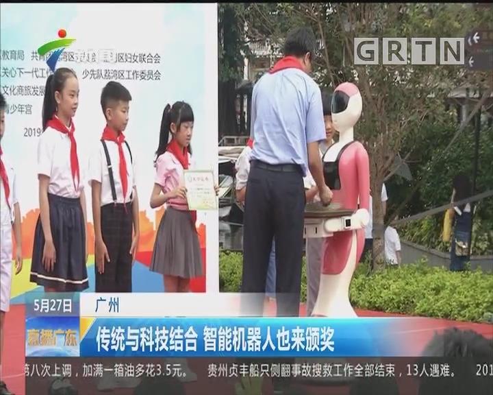 广州:传统与科技结合 智能机器人也来颁奖