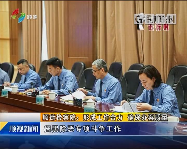 顺德检察院:形成工作合力 确保办案质量