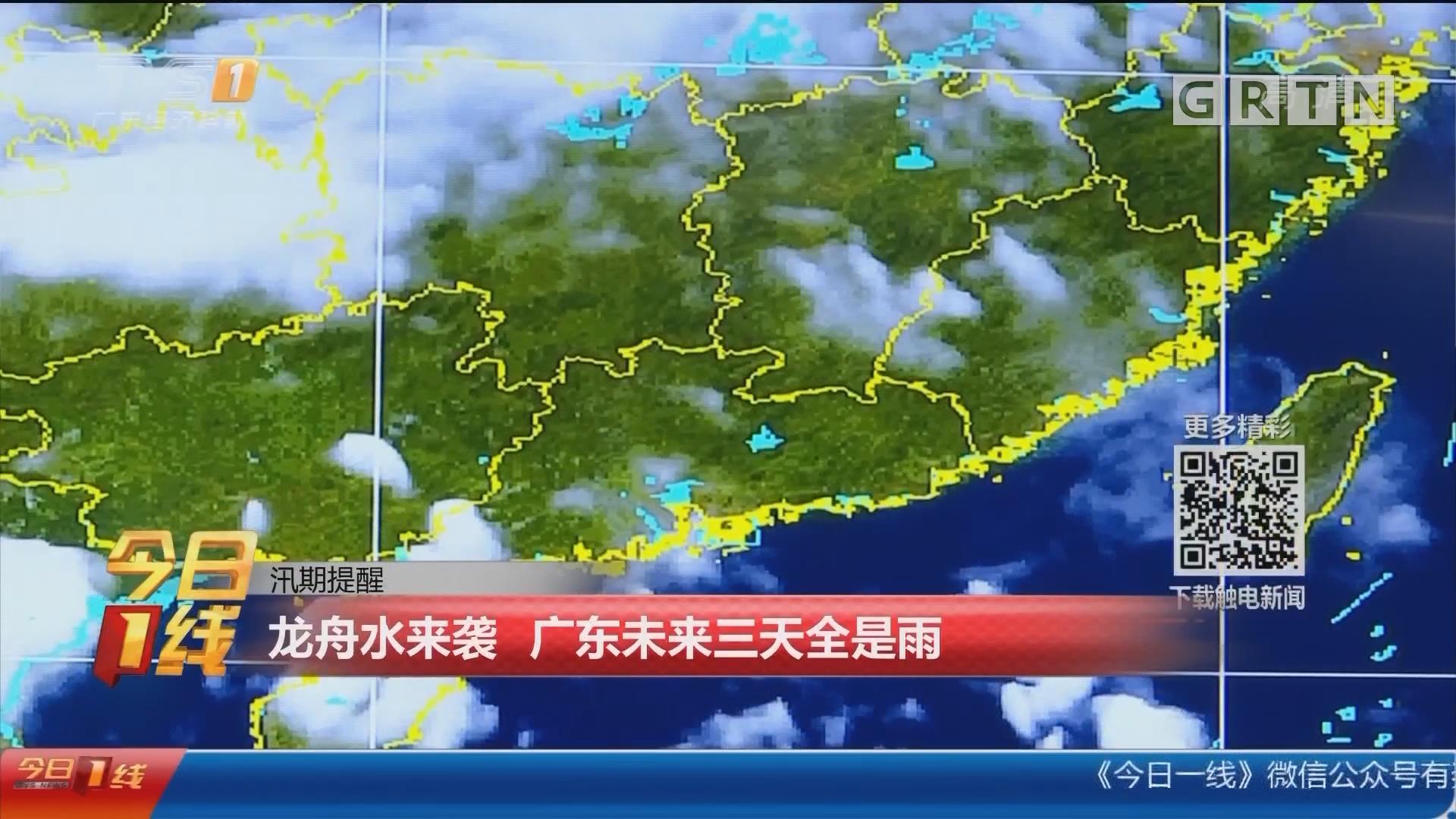 汛期提醒:龙舟水来袭 广东未来三天全是雨
