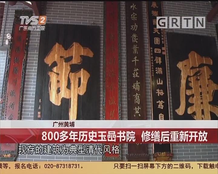 广州黄埔:800多年历史玉喦书院 修缮后重新开放
