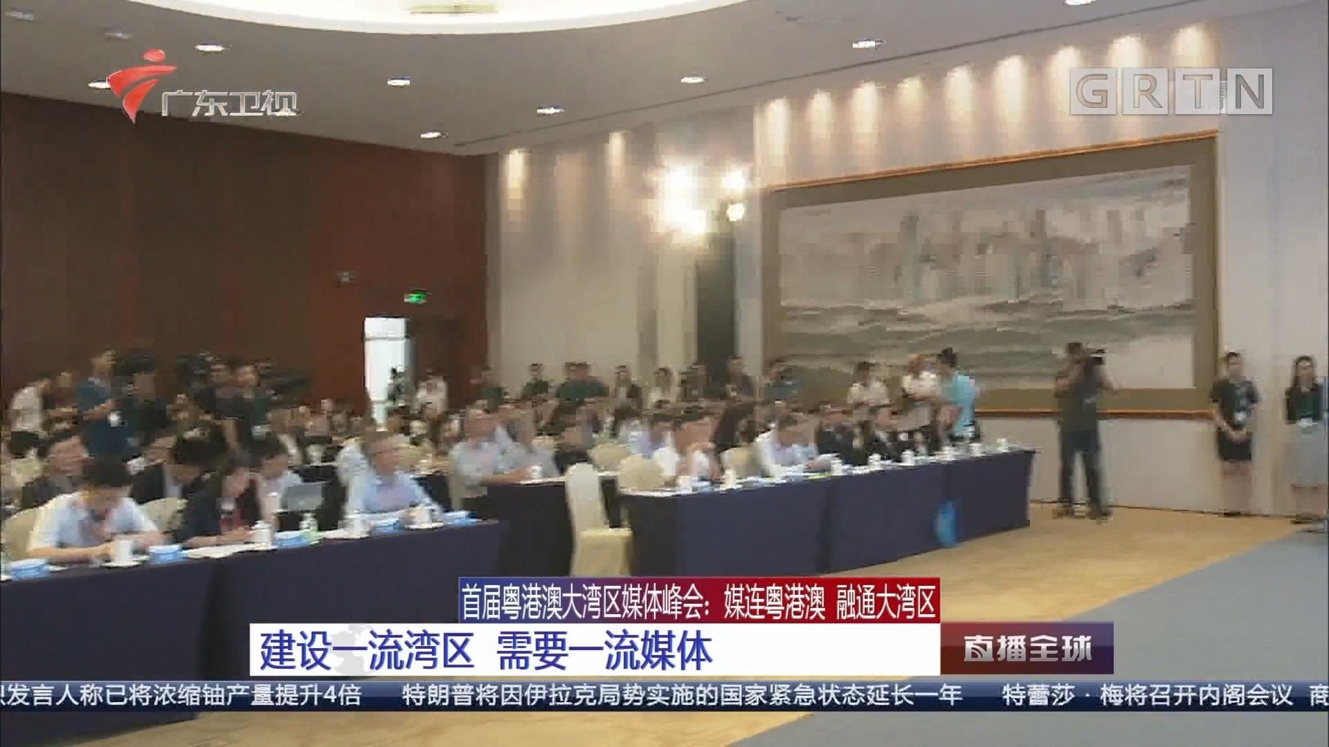 首届粤港澳大湾区媒体峰会:媒连粤港澳 融通大湾区 建设一流湾区 需要一流媒体