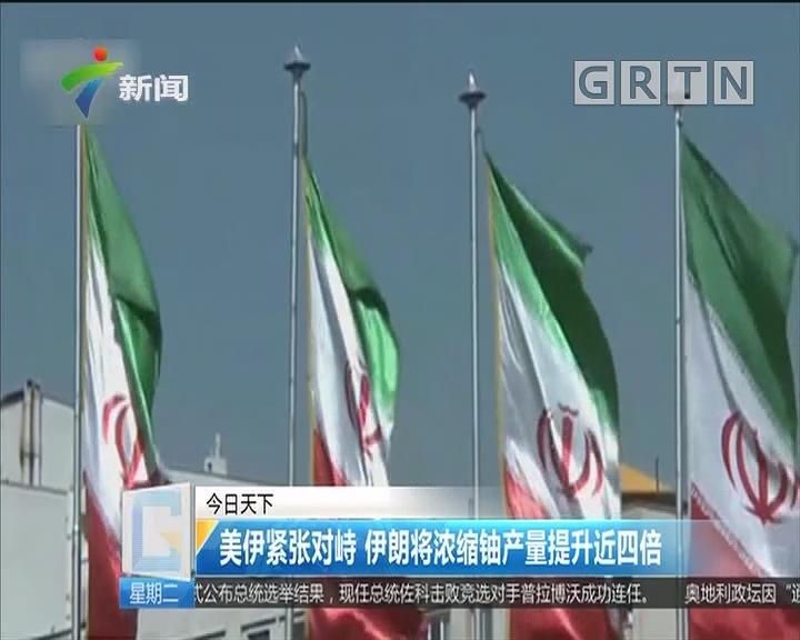 美伊紧张对峙 伊朗将浓缩铀产量提升近四倍