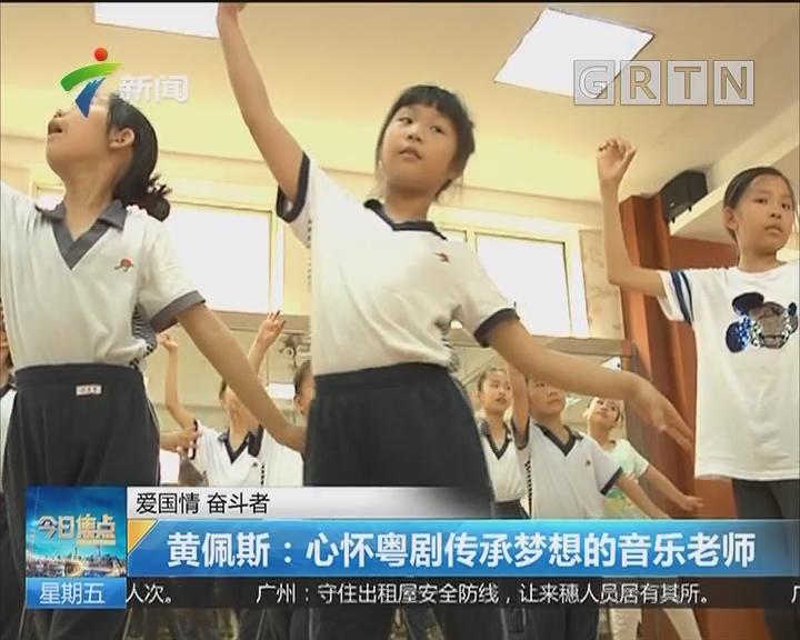 爱国情 奋斗者 黄佩斯:心怀粤剧传承梦想的音乐老师