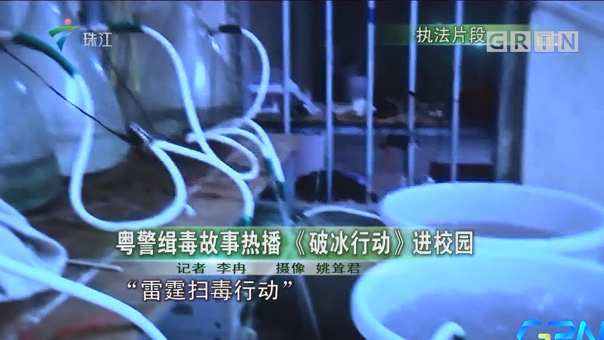 粤警缉毒故事热播《破冰行动》进校园