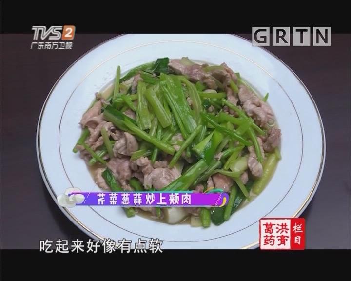制作芹菜葱蒜炒上颊肉
