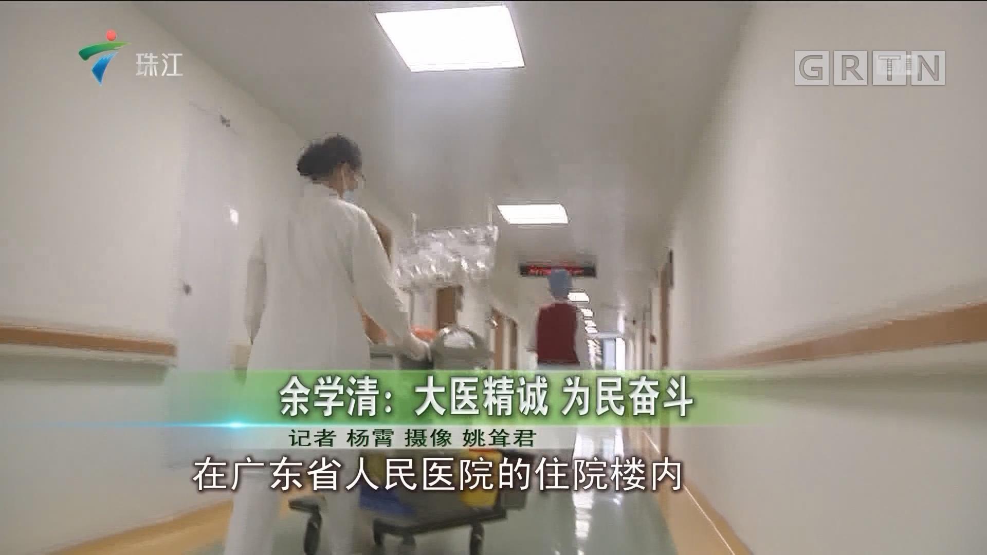 余学清:大医精诚 为民奋斗