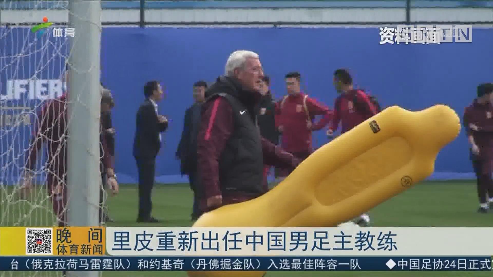 里皮重新出任中国男足主教练