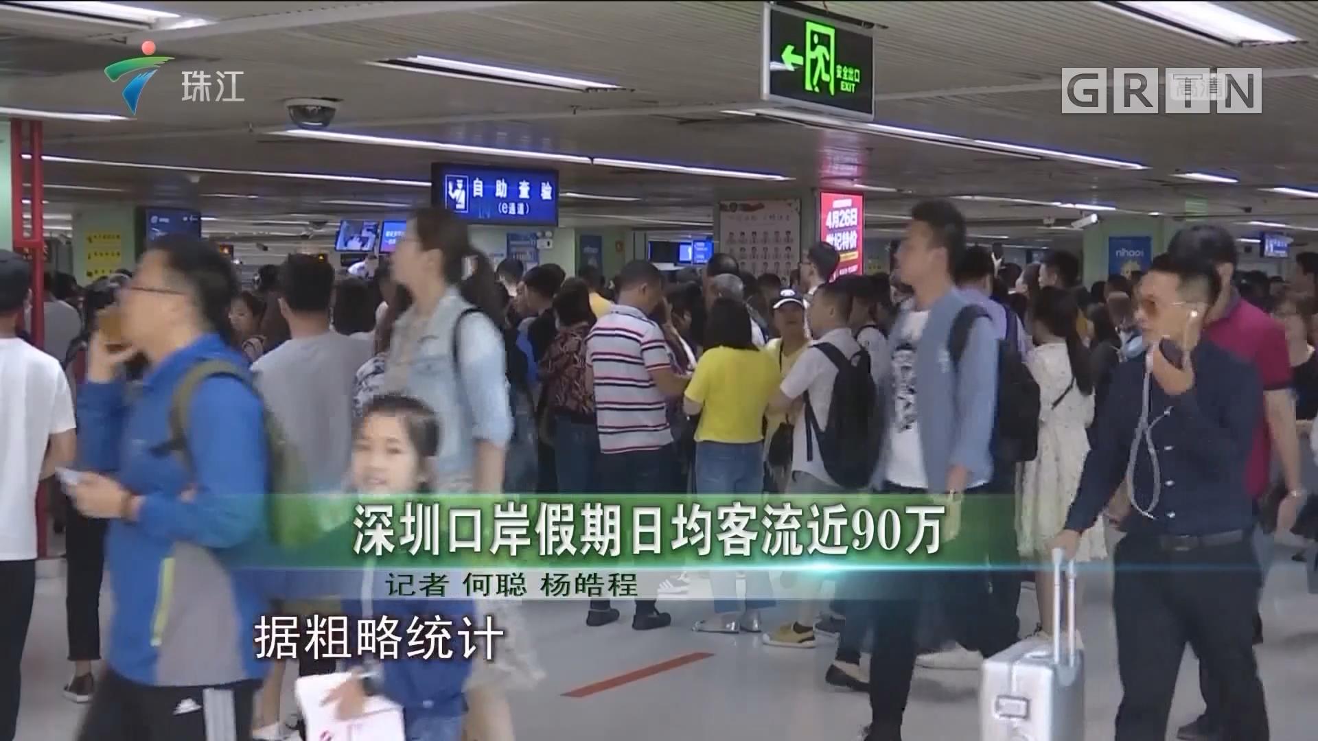 深圳口岸假期日均客流近90万